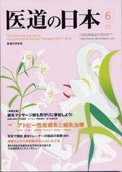 医道の日本表紙.jpgのサムネール画像
